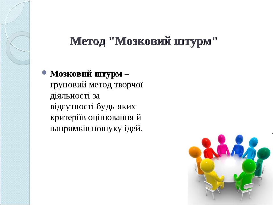 """Метод """"Мозковий штурм"""" Мозковий штурм – груповий метод творчої діяльності за..."""