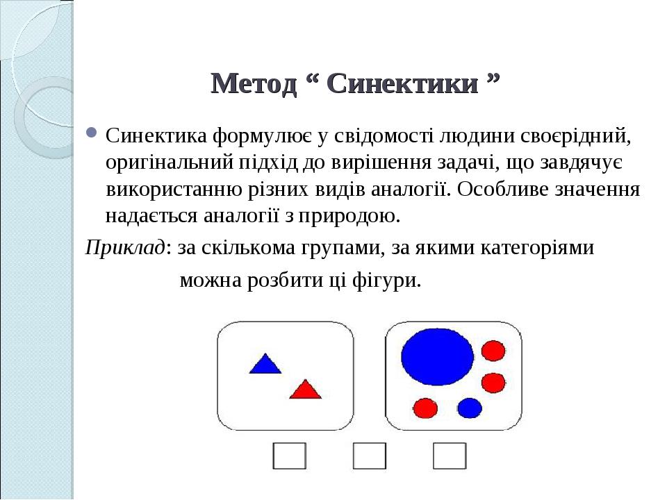 """Метод """" Синектики """" Синектика формулює у свідомості людини своєрідний, оригін..."""