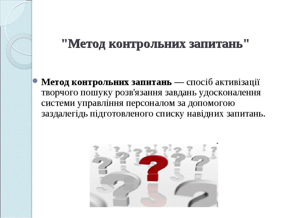 """""""Метод контрольних запитань"""" Метод контрольних запитань — спосіб активізації..."""