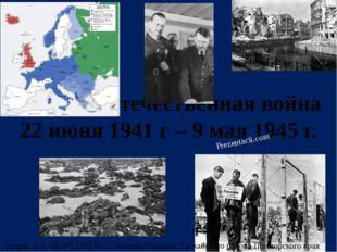 Великая Отечественная война 22 июня 1941 г – 9 мая 1945 г. Чупров Л.А. МОУ СО