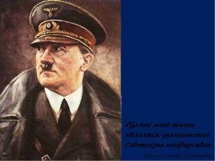 «Целью моей жизни является уничтожение Советского государства» Адольф Гитлер