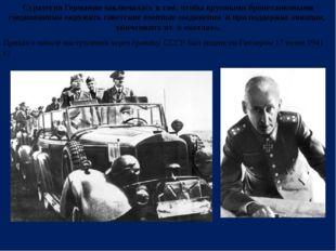 Стратегия Германии заключалась в том, чтобы крупными бронетанковыми соединени