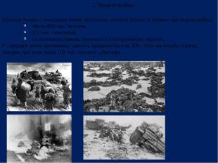 Красная Армия с тяжелыми боями отступала, потеряв только за первые три недели