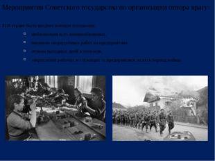 1) В стране было введено военное положение: мобилизация всех военнообязанных,