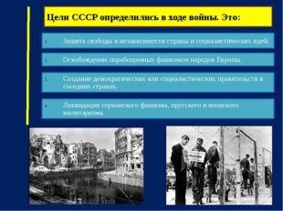 Цели СССР определились в ходе войны. Это: Защита свободы и независимости стр