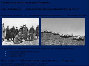 2. Военно-стратегические планы Германии: план «Барбаросса» — план ведения вое
