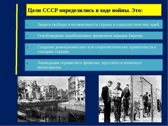 Цели СССР определились в ходе войны. Это: Защита свободы и независимости стр...