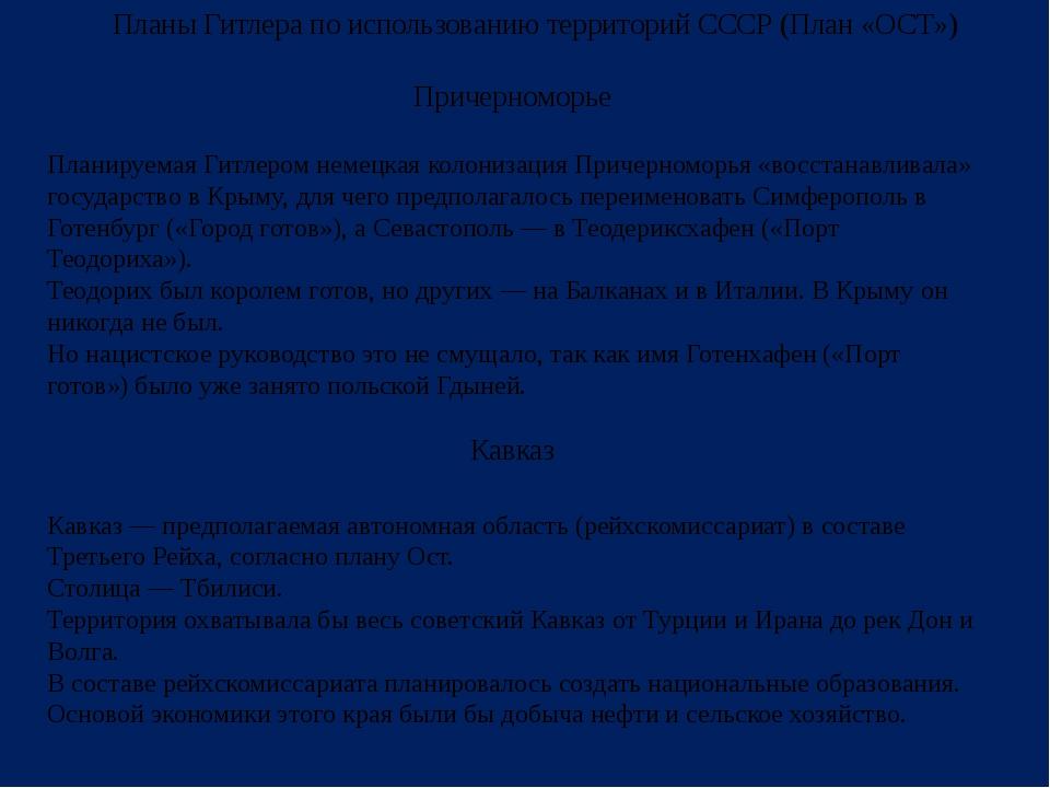 Причерноморье Планируемая Гитлером немецкая колонизация Причерноморья «восста...