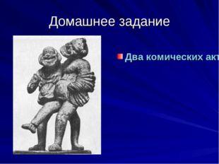 Домашнее задание Два комических актера. Терракота. Середина IV в. до н. э. Бе
