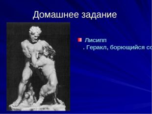 Домашнее задание Лисипп. Геракл, борющийся со львом. Римская копия. Мрамор. В