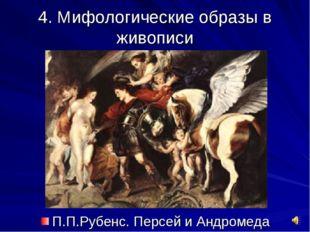4. Мифологические образы в живописи П.П.Рубенс. Персей и Андромеда