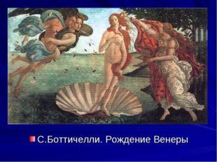 С.Боттичелли. Рождение Венеры