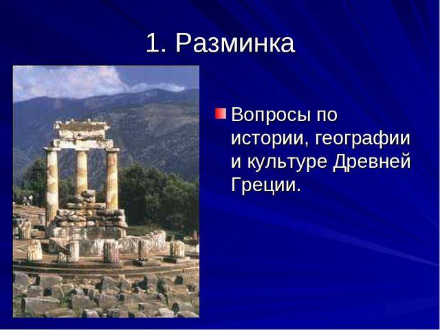 1. Разминка Вопросы по истории, географии и культуре Древней Греции.