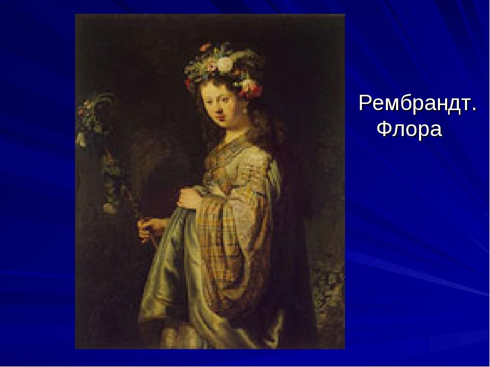 Рембрандт. Флора