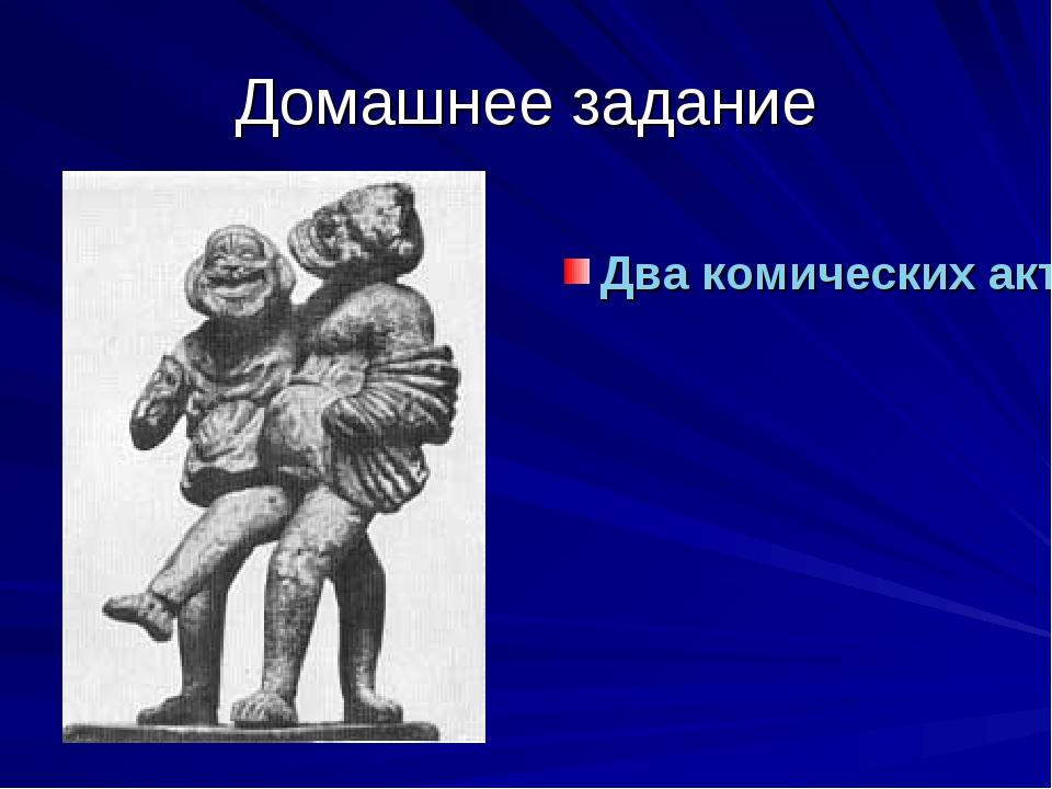 Домашнее задание Два комических актера. Терракота. Середина IV в. до н. э. Бе...