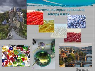 Богемский бисер покрывали цветными эмалями, которые придавали бисеру блеск. Г