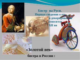 Бисер на Руси. Первые сведения о его использовании в декорировании одежды от