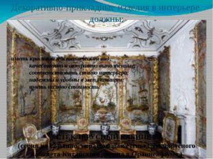 _ Декоративно-прикладные изделия в интерьере должны: -иметь красивый и эстети
