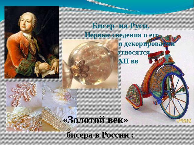 Бисер на Руси. Первые сведения о его использовании в декорировании одежды от...