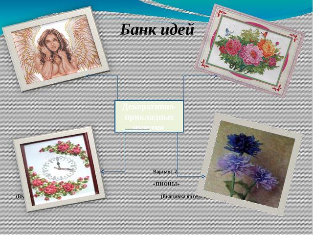 Банк идей Вариант 1. Вариант 2 «ФЕЯ» «ПИОНЫ» (Вышивка крестом)....