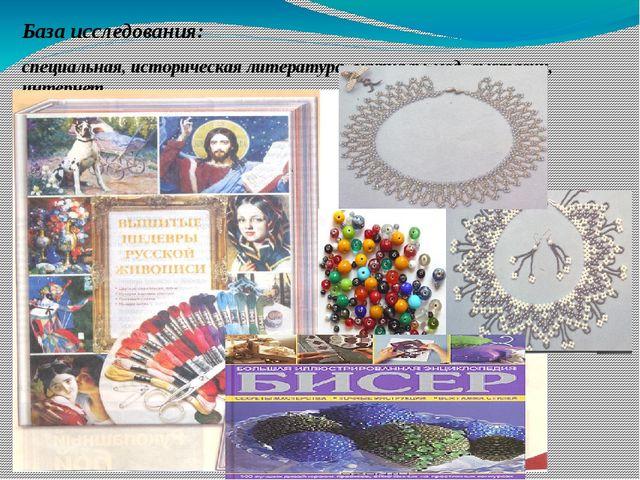 База исследования: специальная, историческая литература, журналы мод, выставк...