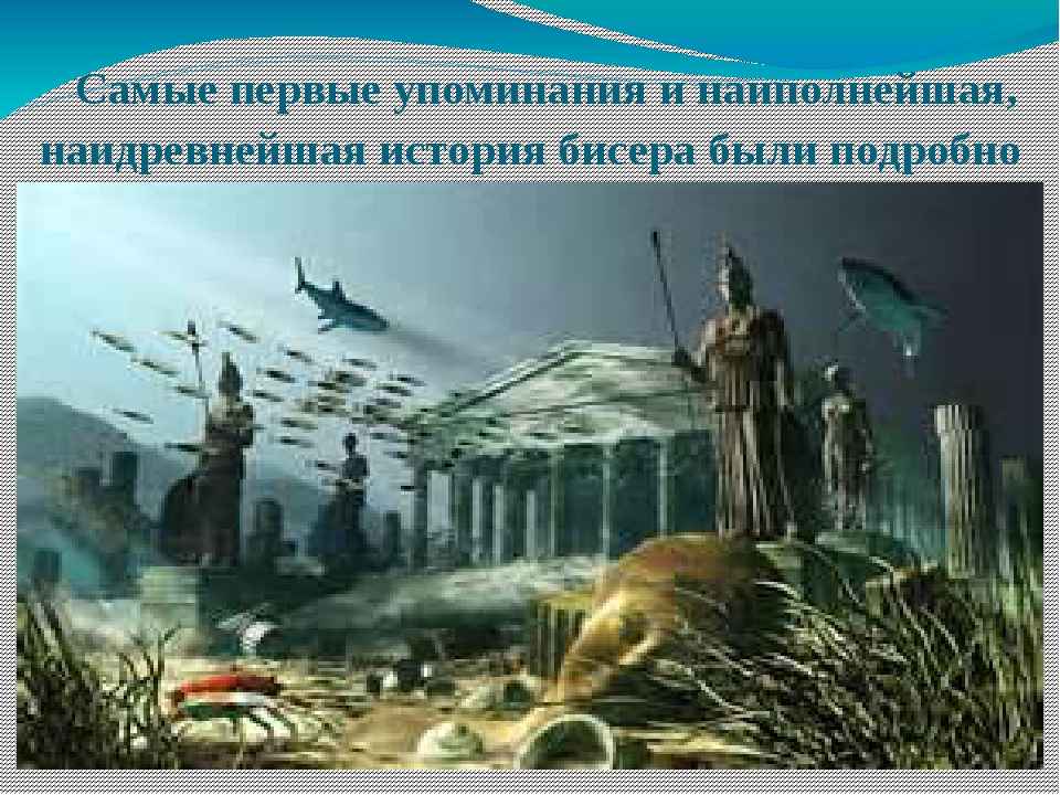 Самые первые упоминания и наиполнейшая, наидревнейшая история бисера были п...