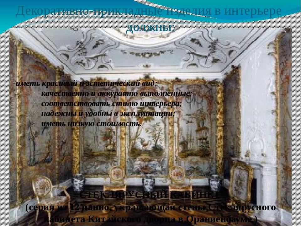 _ Декоративно-прикладные изделия в интерьере должны: -иметь красивый и эстети...