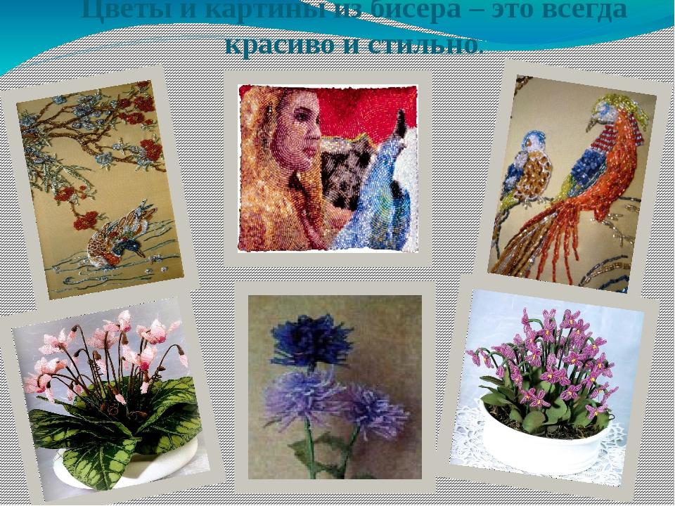 Цветы и картины из бисера – это всегда красиво и стильно.