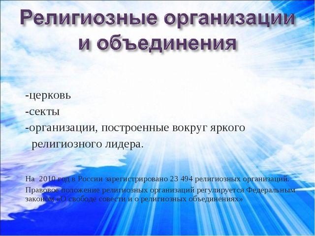 -церковь -секты -организации, построенные вокруг яркого религиозного лидера....