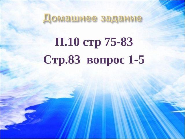 П.10 стр 75-83 Стр.83 вопрос 1-5