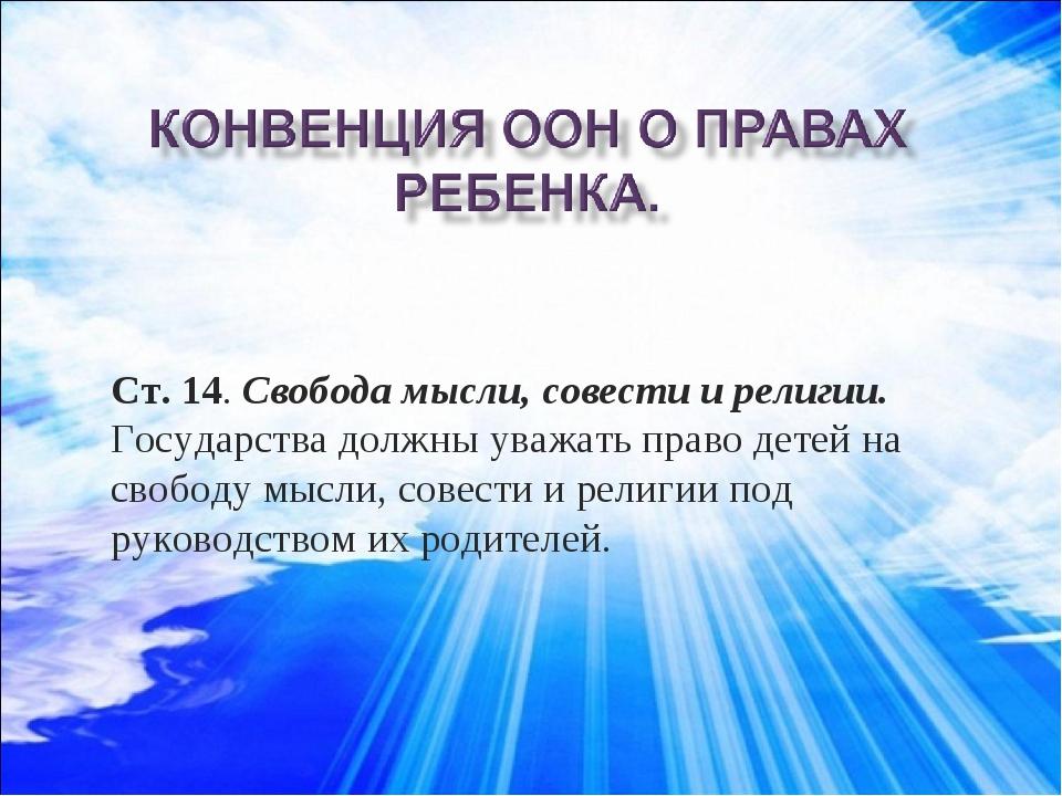 Ст. 14. Свобода мысли, совести и религии. Государства должны уважать право де...