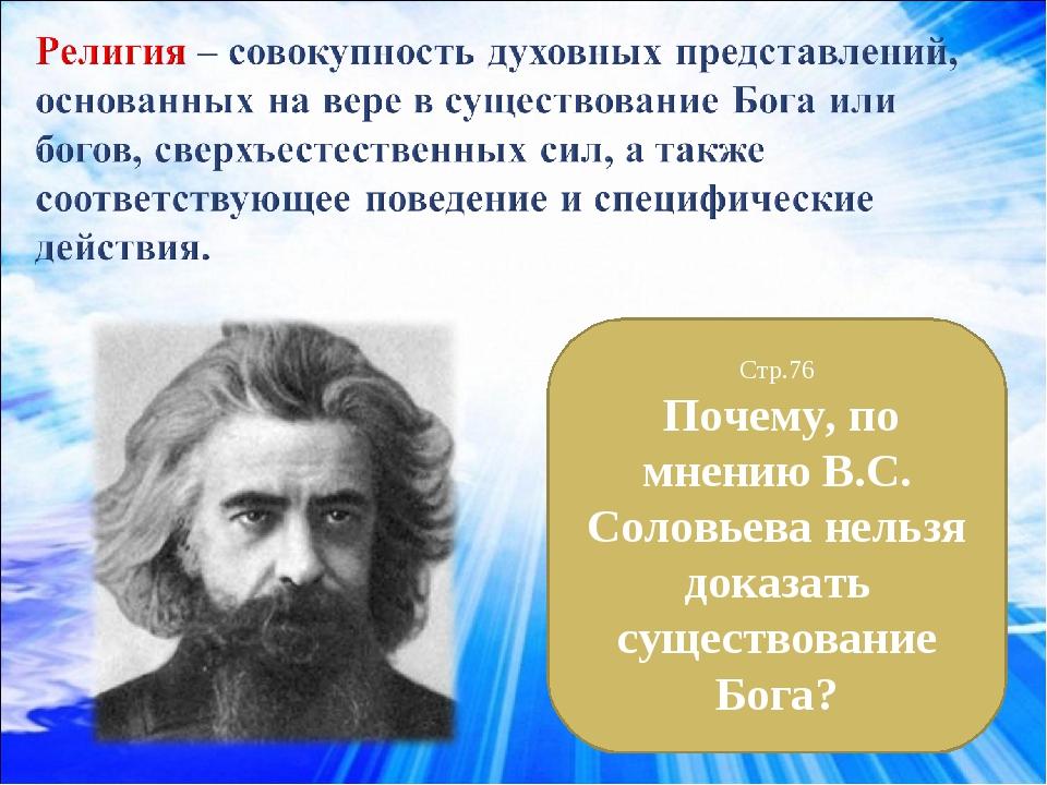 Стр.76 Почему, по мнению В.С. Соловьева нельзя доказать существование Бога?