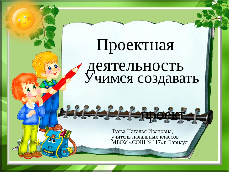 Проектная деятельность Учимся создавать проект Туева Наталья Ивановна, учител...
