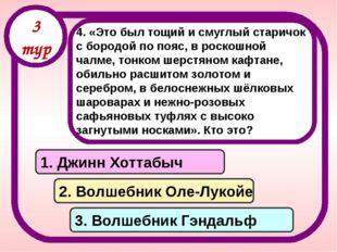 1. Джинн Хоттабыч 2. Волшебник Оле-Лукойе 3. Волшебник Гэндальф 3 тур 4. «Это