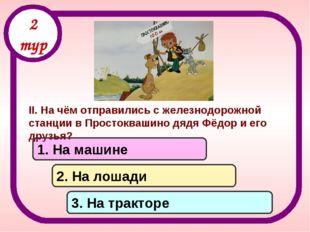 II. На чём отправились с железнодорожной станции в Простоквашино дядя Фёдор и