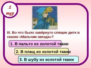 III. Во что было завёрнуто спящее дитя в сказке «Мальчик-звезда»? 1. В пальто