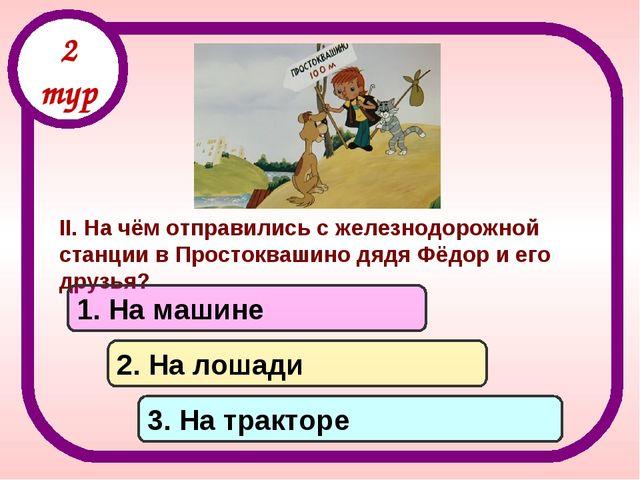 II. На чём отправились с железнодорожной станции в Простоквашино дядя Фёдор и...