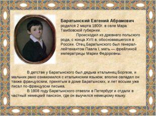 Баратынский Евгений Абрамович родился 2 марта 1800г. в селе Мара Тамбовской г