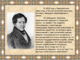 В 1810 году у Баратынского умер отец, и его воспитанием занялась его мать, ж