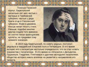 Покинув Пажеский корпус, Баратынский несколько лет жил частью с матерью в Та