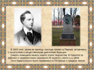 В 1843 поэт, уехав за границу, полгода провел в Париже, встречаясь с писател