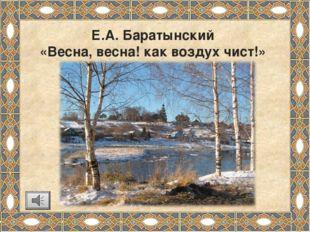 Е.А. Баратынский «Весна, весна! как воздух чист!»