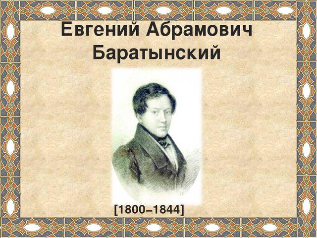Евгений Абрамович Баратынский [1800−1844]