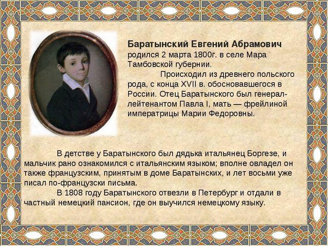 Баратынский Евгений Абрамович родился 2 марта 1800г. в селе Мара Тамбовской г...