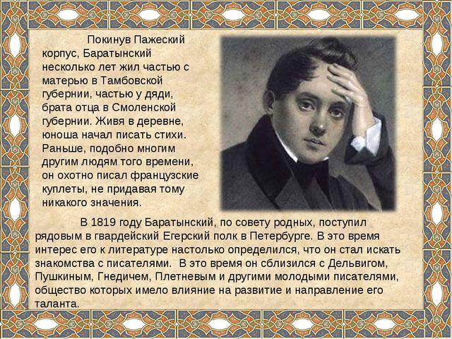 Покинув Пажеский корпус, Баратынский несколько лет жил частью с матерью в Та...