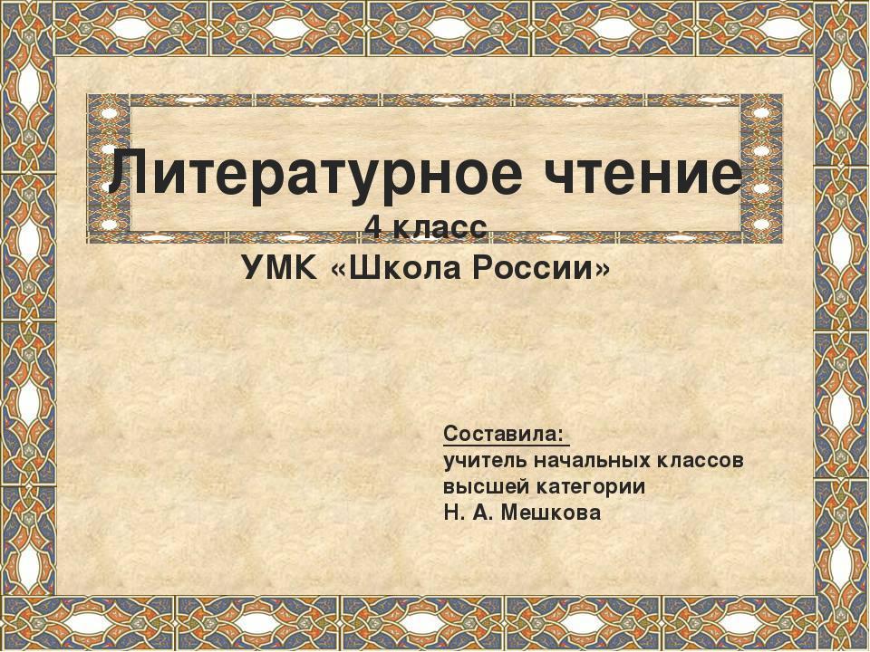 Составила: учитель начальных классов высшей категории Н. А. Мешкова Литератур...