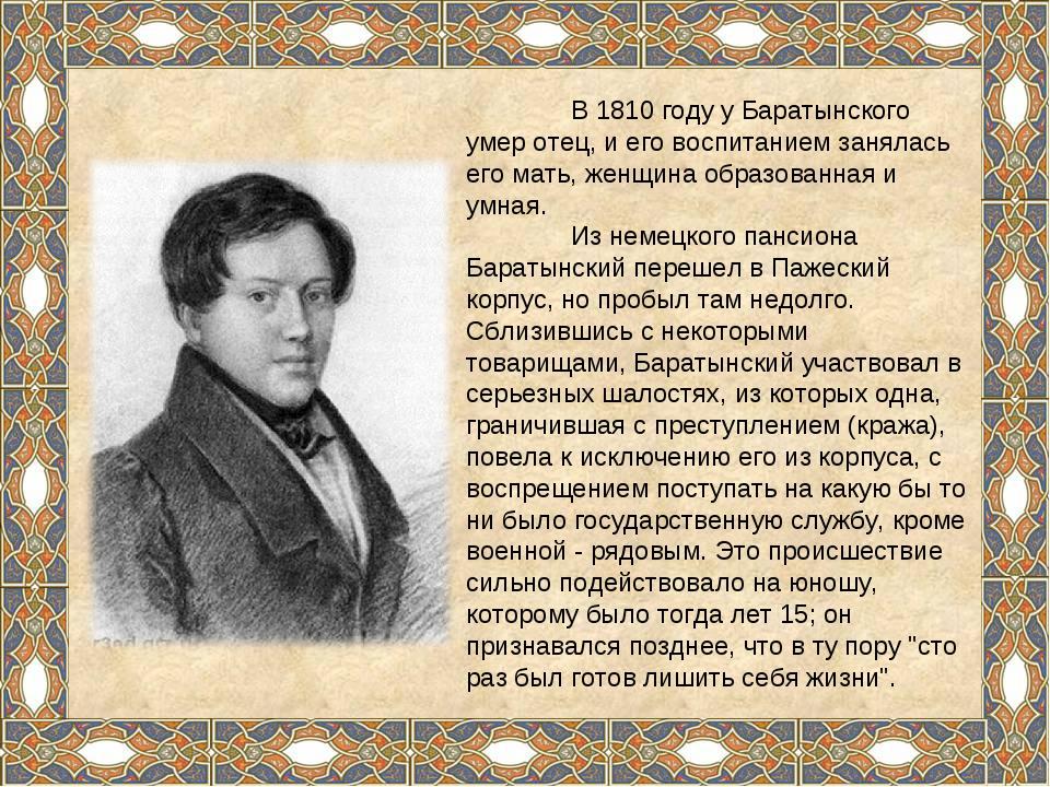 В 1810 году у Баратынского умер отец, и его воспитанием занялась его мать, ж...