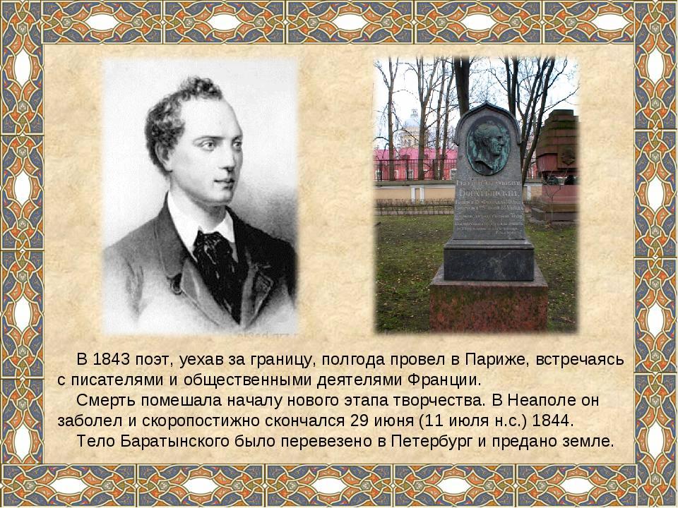 В 1843 поэт, уехав за границу, полгода провел в Париже, встречаясь с писател...