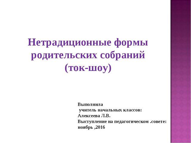 Выполнила учитель начальных классов: Алексеева Л.В. Выступление на педагогиче...