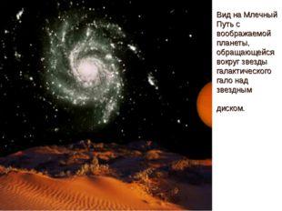 Вид на Млечный Путь с воображаемой планеты, обращающейся вокруг звезды галакт